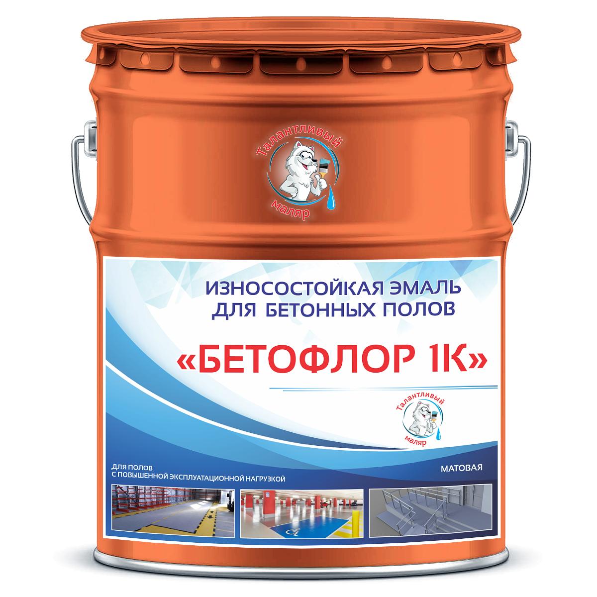 """Фото 8 - BF2010 Эмаль для бетонных полов """"Бетофлор"""" 1К цвет RAL 2010 Сигнальный-оранжевый, матовая износостойкая, 25 кг """"Талантливый Маляр""""."""
