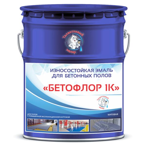 """Фото 1 - BF5005 Эмаль для бетонных полов """"Бетофлор 1К"""" цвет RAL 5005 Сигнальный синий, матовая износостойкая, 25 кг """"Талантливый Маляр""""."""