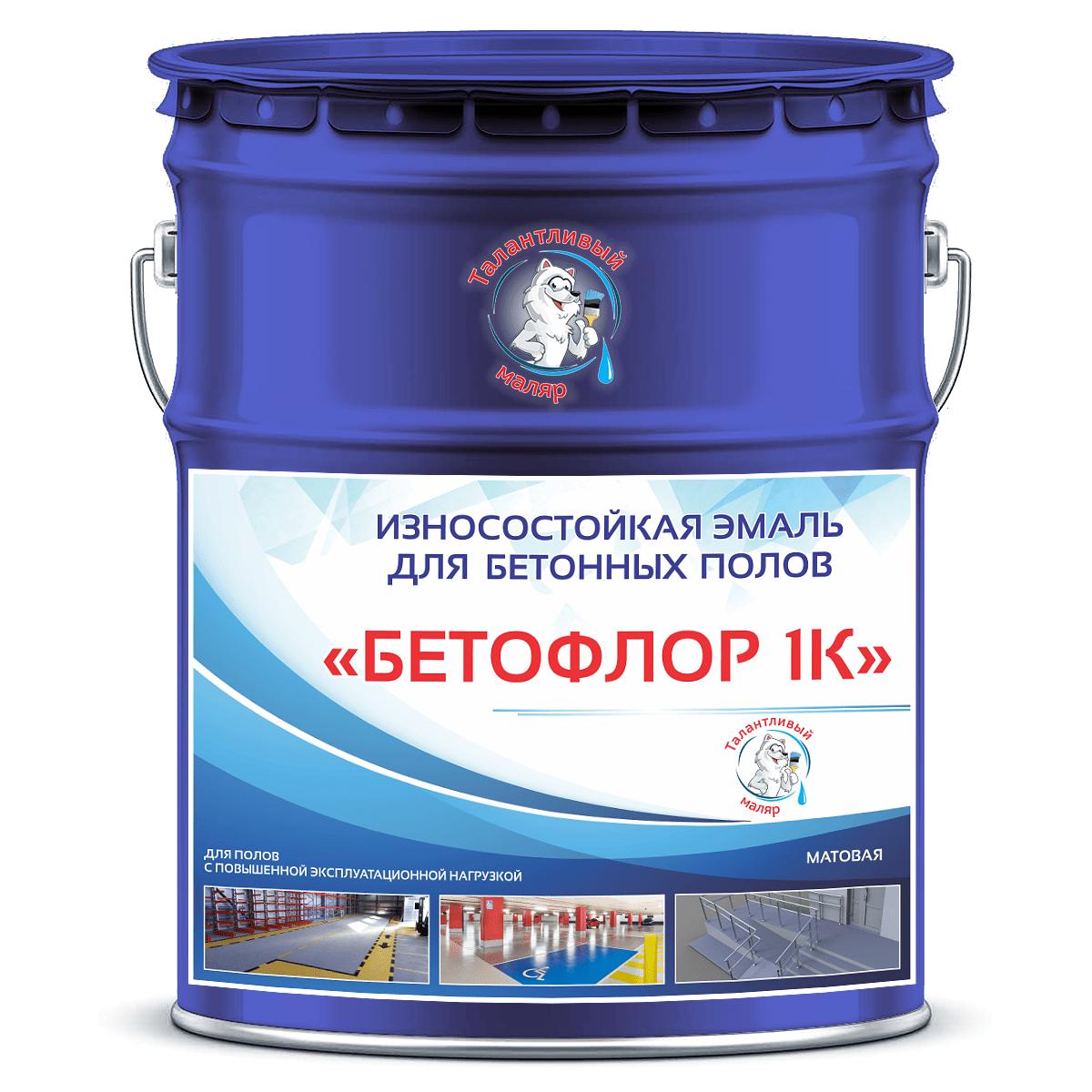"""Фото 18 - BF5005 Эмаль для бетонных полов """"Бетофлор"""" 1К цвет RAL 5005 Сигнальный синий, матовая износостойкая, 25 кг """"Талантливый Маляр""""."""
