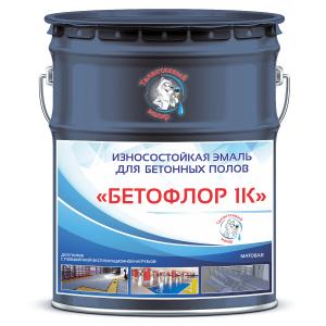 """Фото 11 - BF5011 Эмаль для бетонных полов """"Бетофлор 1К"""" цвет RAL 5011 Синяя сталь, матовая износостойкая, 25 кг """"Талантливый Маляр""""."""