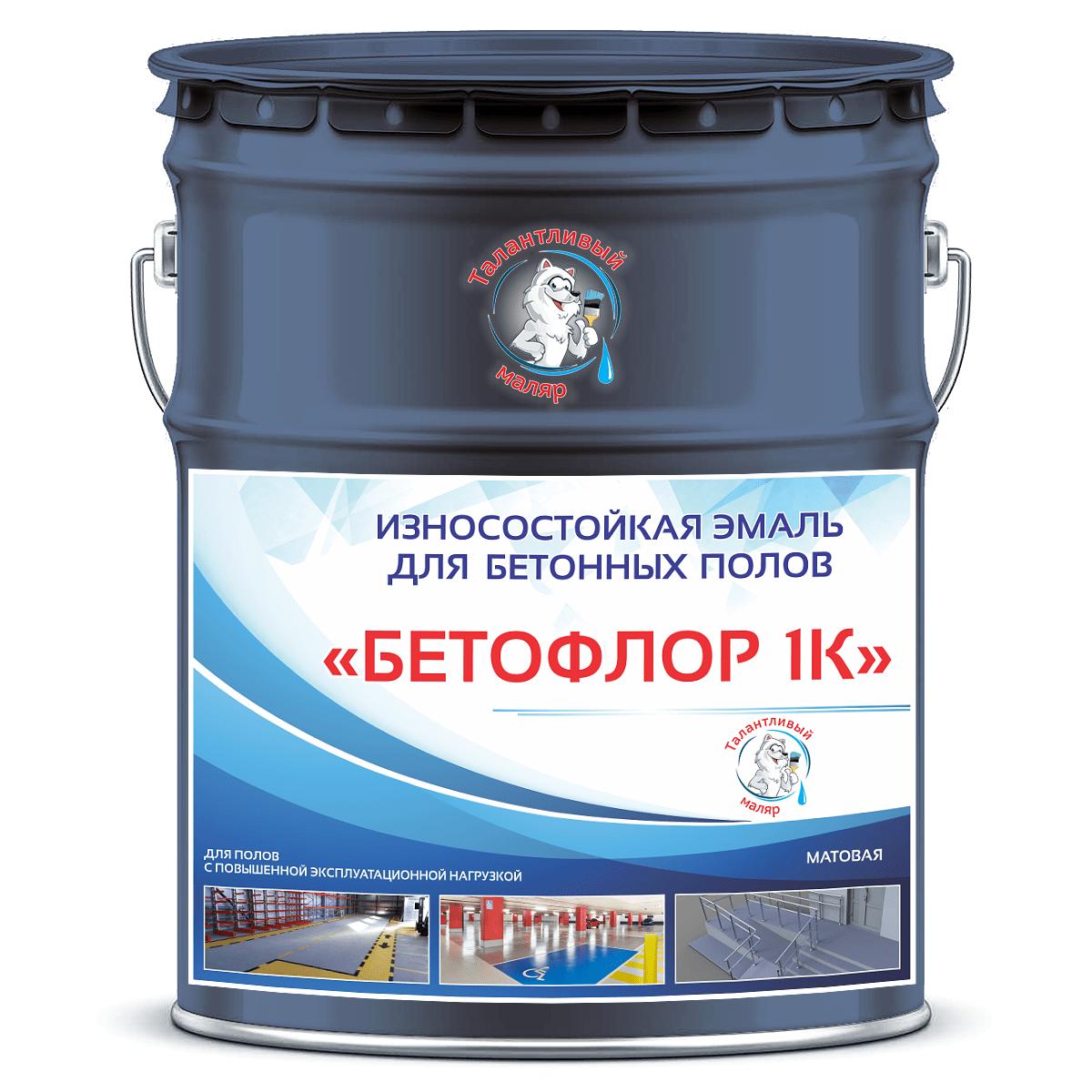 """Фото 23 - BF5011 Эмаль для бетонных полов """"Бетофлор"""" 1К цвет RAL 5011 Синяя сталь, матовая износостойкая, 25 кг """"Талантливый Маляр""""."""