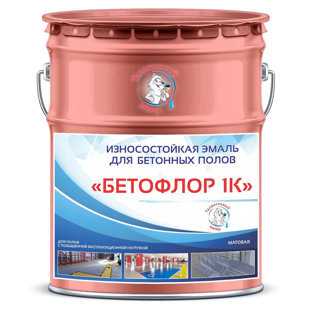 """Фото 4 - BF3015 Эмаль для бетонных полов """"Бетофлор"""" 1К цвет RAL 3015 Светло-розовый, матовая износостойкая, 25 кг """"Талантливый Маляр""""."""