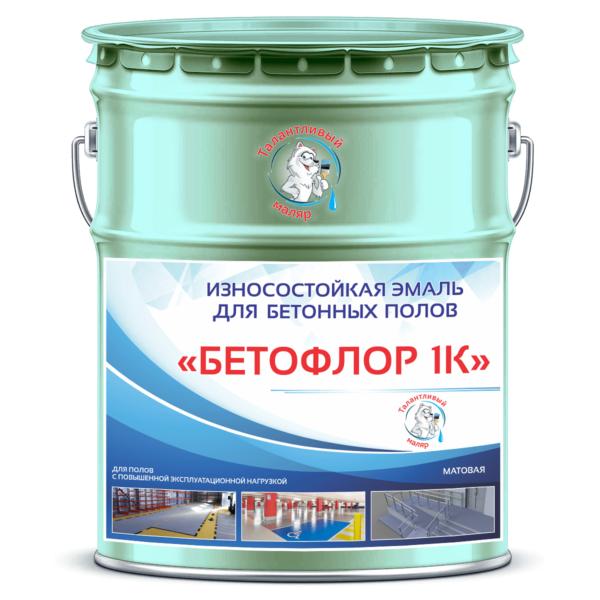 """Фото 1 - BF6027 Эмаль для бетонных полов """"Бетофлор 1К"""" цвет RAL 6027 Светло-зеленый, матовая износостойкая, 25 кг """"Талантливый Маляр""""."""