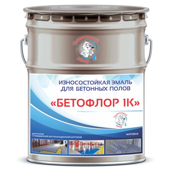 """Фото 1 - BF7047 Эмаль для бетонных полов """"Бетофлор 1К"""" цвет RAL 7047 Телегрей 4, матовая износостойкая, 25 кг """"Талантливый Маляр""""."""