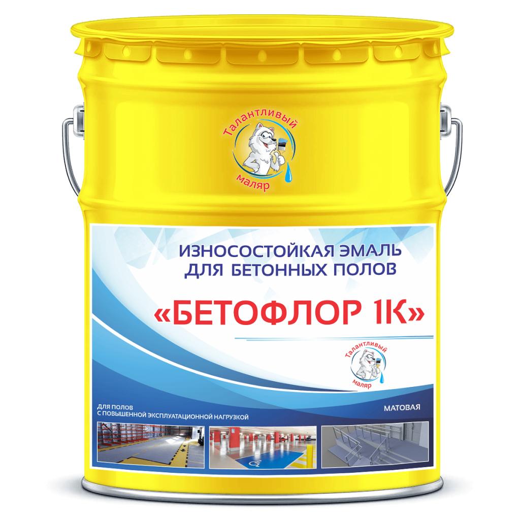 """Фото 1 - BF1023 Эмаль для бетонных полов """"Бетофлор"""" 1К цвет RAL 1023 Транспортно-жёлтый, матовая износостойкая, 25 кг """"Талантливый Маляр""""."""