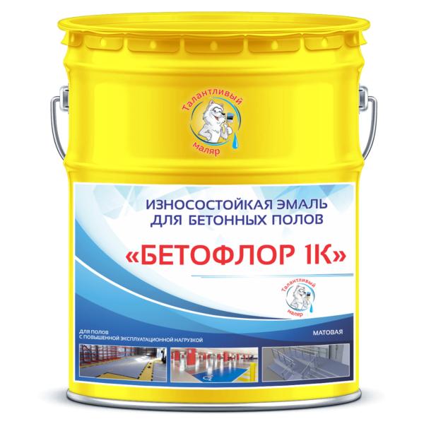 """Фото 1 - BF1023 Эмаль для бетонных полов """"Бетофлор 1К"""" цвет RAL 1023 Транспортно-жёлтый, матовая износостойкая, 25 кг """"Талантливый Маляр""""."""