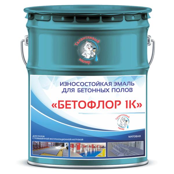 """Фото 1 - BF5021 Эмаль для бетонных полов """"Бетофлор 1К"""" цвет RAL 5021 Водянисто-синий, матовая износостойкая, 25 кг """"Талантливый Маляр""""."""