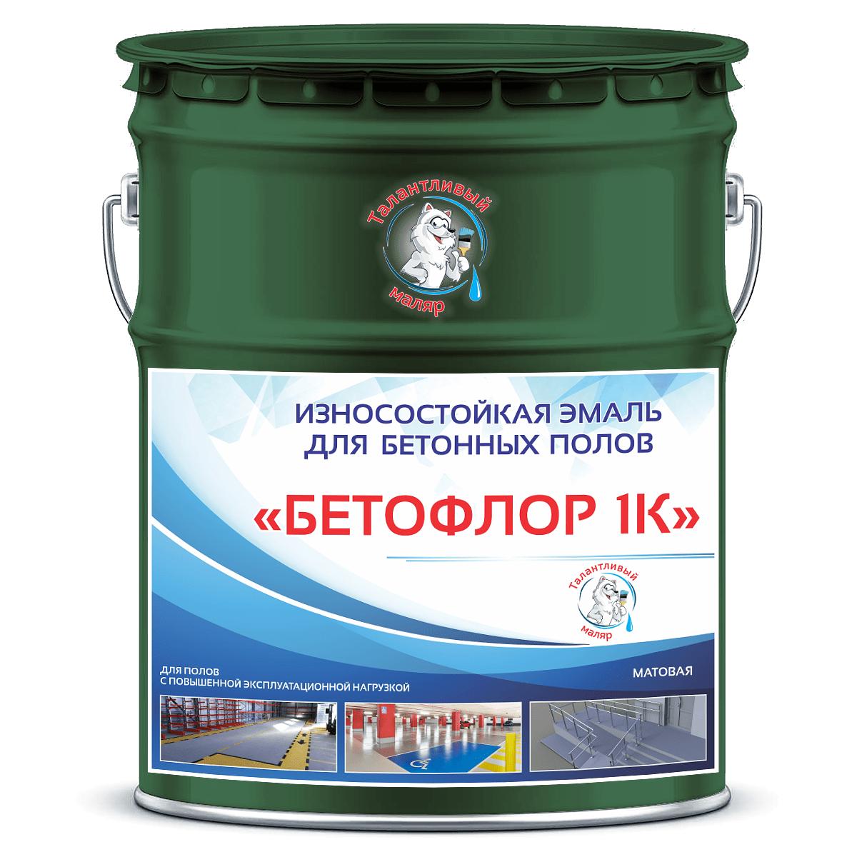 """Фото 10 - BF6009 Эмаль для бетонных полов """"Бетофлор"""" 1К цвет RAL 6009 Зеленая пихта, матовая износостойкая, 25 кг """"Талантливый Маляр""""."""