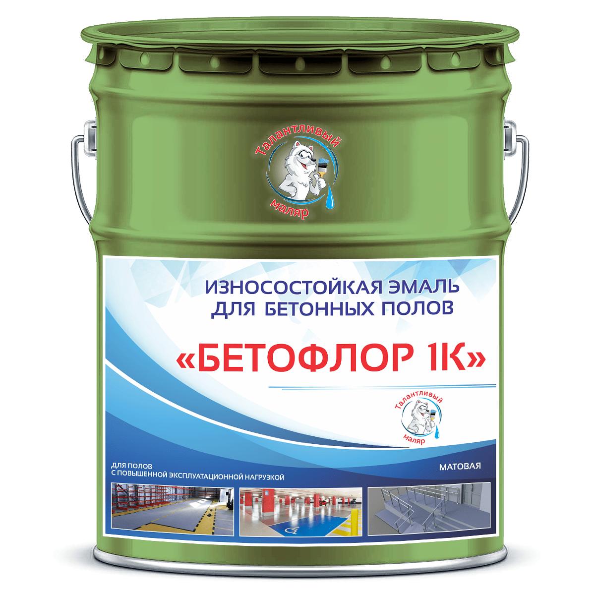 """Фото 12 - BF6011 Эмаль для бетонных полов """"Бетофлор"""" 1К цвет RAL 6011 Зеленая резеда, матовая износостойкая, 25 кг """"Талантливый Маляр""""."""