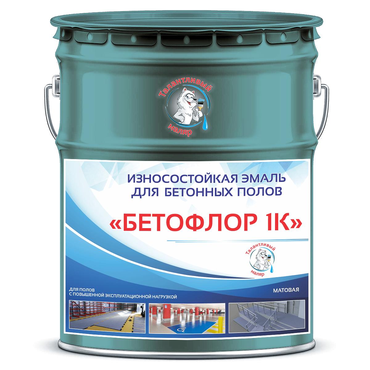 """Фото 14 - BF5001 Эмаль для бетонных полов """"Бетофлор"""" 1К цвет RAL 5001 Зелёно-синий, матовая износостойкая, 25 кг """"Талантливый Маляр""""."""