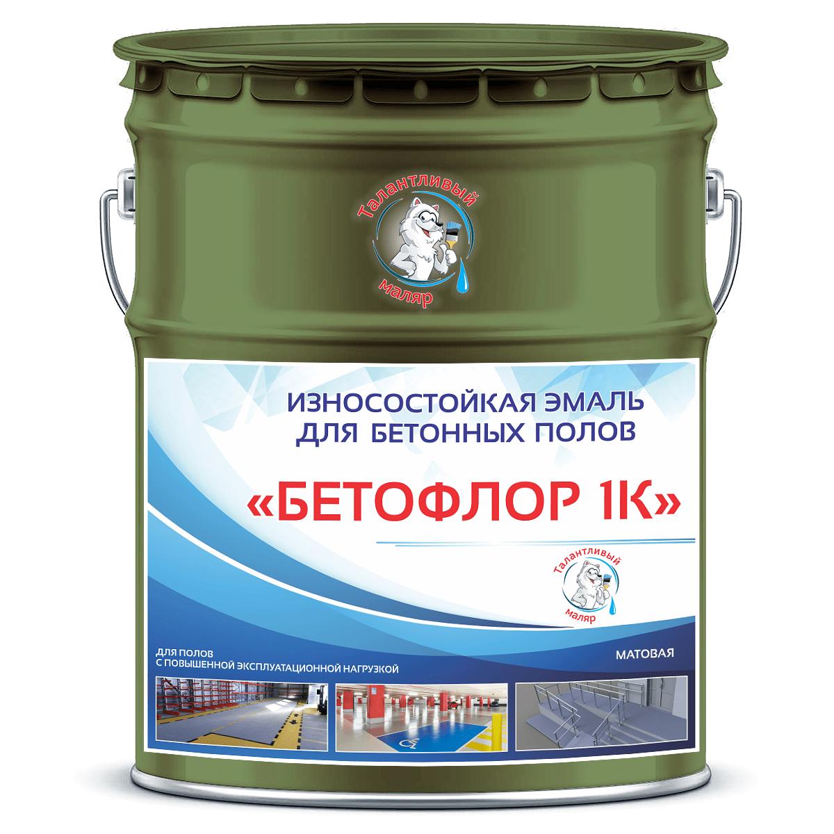 """Фото 21 - BF6020 Эмаль для бетонных полов """"Бетофлор"""" 1К цвет RAL 6020 Зеленый хром, матовая износостойкая, 25 кг """"Талантливый Маляр""""."""
