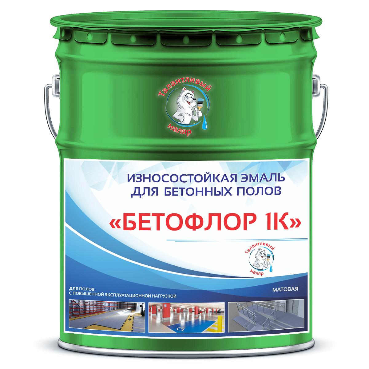"""Фото 3 - BF6002 Эмаль для бетонных полов """"Бетофлор"""" 1К цвет RAL 6002 Зеленый лист, матовая износостойкая, 25 кг """"Талантливый Маляр""""."""