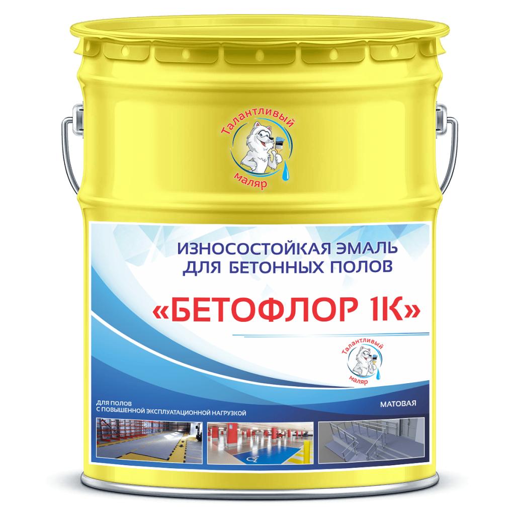 """Фото 1 - BF1016 Эмаль для бетонных полов """"Бетофлор"""" 1К цвет RAL 1016 Жёлтая сера, матовая износостойкая, 25 кг """"Талантливый Маляр""""."""