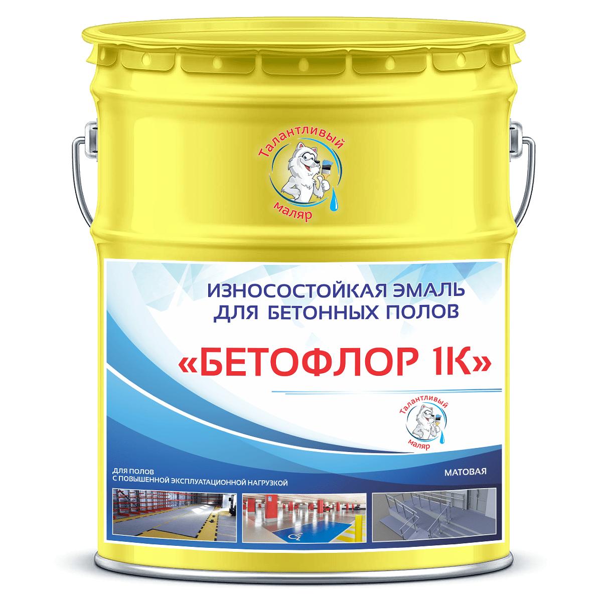 """Фото 14 - BF1016 Эмаль для бетонных полов """"Бетофлор"""" 1К цвет RAL 1016 Жёлтая сера, матовая износостойкая, 25 кг """"Талантливый Маляр""""."""