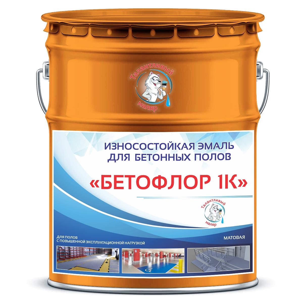 """Фото 1 - BF2000 Эмаль для бетонных полов """"Бетофлор"""" 1К цвет RAL 2000 Жёлто-оранжевый, матовая износостойкая, 25 кг """"Талантливый Маляр""""."""