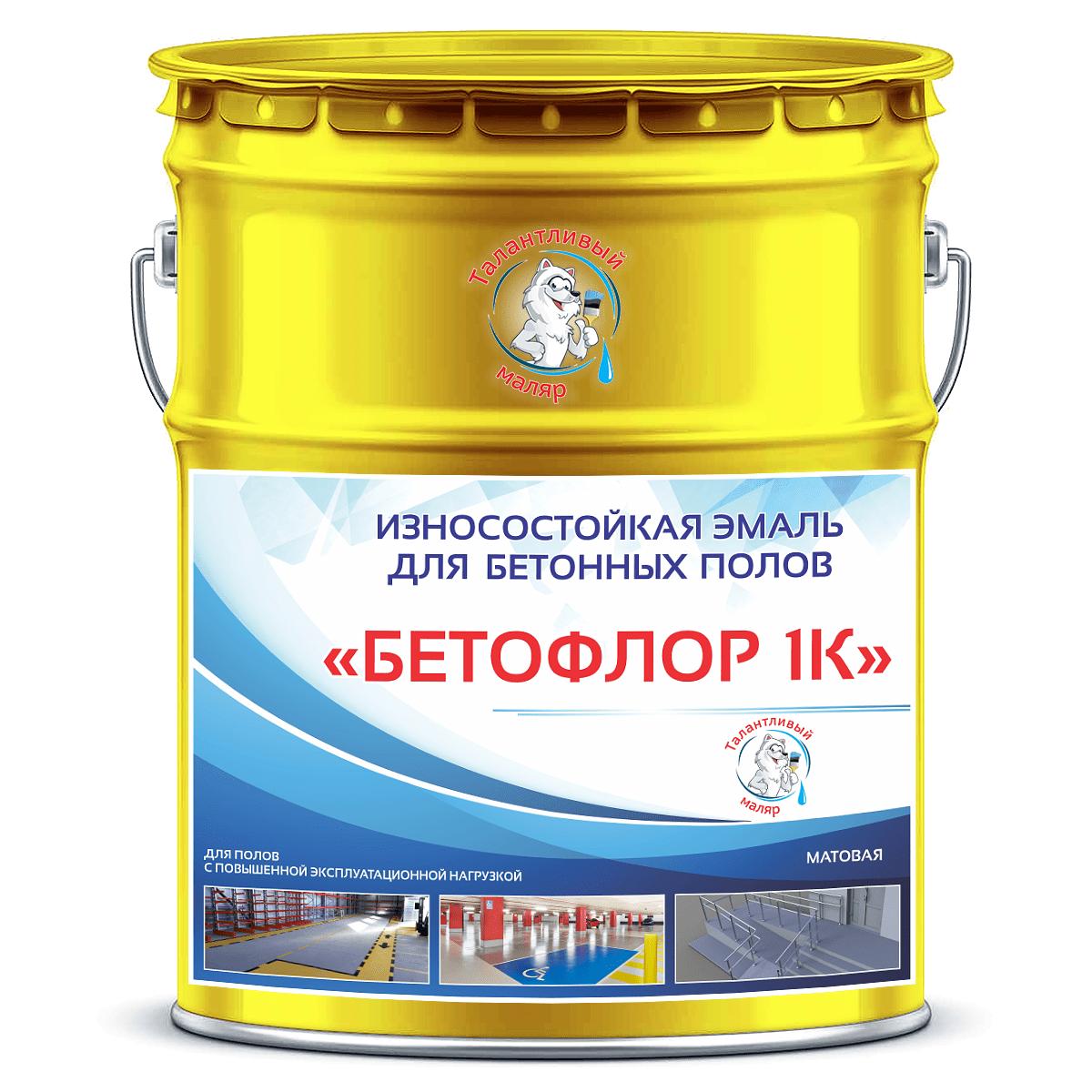 """Фото 24 - BF1032 Эмаль для бетонных полов """"Бетофлор"""" 1К цвет RAL 1032 Жёлтый ракитник, матовая износостойкая, 25 кг """"Талантливый Маляр""""."""