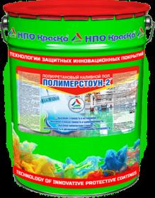 Фото 4 - Полимерстоун-2 - полиуретановый наливной пол, полиуретановое покрытие для пола без растворителей (RAL 7040) 10кг-20кг.