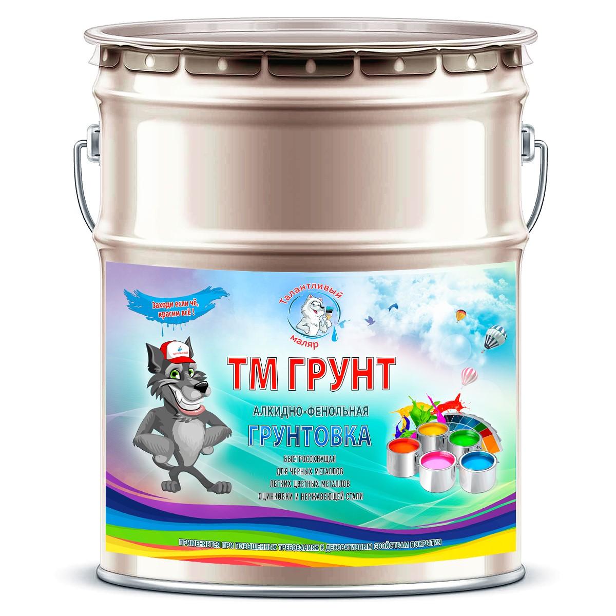 """Фото 2 - Грунт """"ТМ"""" Серый, антикоррозионный алкидно-фенольный для металла , 25 кг """"Талантливый маляр""""."""