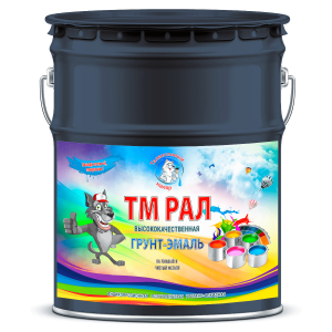 """Фото 5 - TM5004 Грунт-Эмаль """"ТМ РАЛ"""" уретано-алкидная 3 в 1 цвет RAL 5004 Чёрно-синий, антикоррозионная,  полуглянцевая для черных металлов, 20 кг """"Талантливый маляр""""."""
