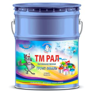 """Фото 14 - TM5014 Грунт-Эмаль """"ТМ РАЛ"""" уретано-алкидная 3 в 1 цвет RAL 5014 Голубино-синий, антикоррозионная,  полуглянцевая для черных металлов, 20 кг """"Талантливый маляр""""."""