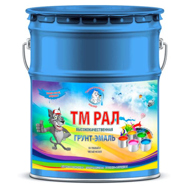 """Фото 1 - TM5012 Грунт-Эмаль """"ТМ РАЛ"""" уретано-алкидная 3 в 1 цвет RAL 5012 Голубой, антикоррозионная,  полуглянцевая для черных металлов, 20 кг """"Талантливый маляр""""."""
