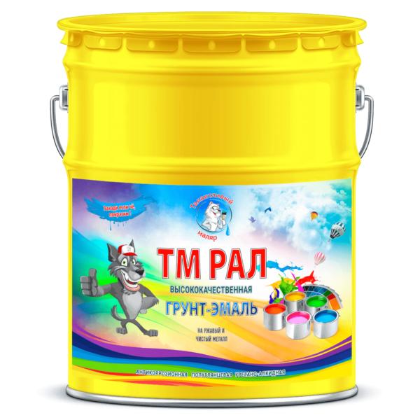 """Фото 1 - TM1012 Грунт-Эмаль """"ТМ РАЛ"""" уретано-алкидная 3 в 1 цвет RAL 1012 Лимонно-жёлтый, антикоррозионная,  полуглянцевая для черных металлов, 20 кг """"Талантливый маляр""""."""