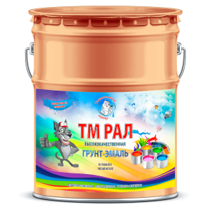 """Фото 10 - TM2012 Грунт-Эмаль """"ТМ РАЛ"""" уретано-алкидная 3 в 1 цвет RAL 2012 Лососёво-оранжевый, антикоррозионная,  полуглянцевая для черных металлов, 20 кг """"Талантливый маляр""""."""