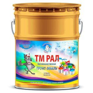 """Фото 8 - TM1007 Грунт-Эмаль """"ТМ РАЛ"""" уретано-алкидная 3 в 1 цвет RAL 1007 Нарциссово-жёлтый, антикоррозионная,  полуглянцевая для черных металлов, 20 кг """"Талантливый маляр""""."""