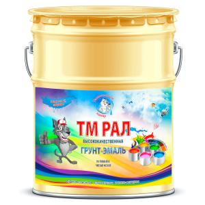 """Фото 3 - TM1002 Грунт-Эмаль """"ТМ РАЛ"""" уретано-алкидная 3 в 1 цвет RAL 1002 Песочно-жёлтый, антикоррозионная,  полуглянцевая для черных металлов, 20 кг """"Талантливый маляр""""."""