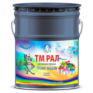 """Фото 8 - TM5008 Грунт-Эмаль """"ТМ РАЛ"""" уретано-алкидная 3 в 1 цвет RAL 5008 Серо-синий, антикоррозионная,  полуглянцевая для черных металлов, 20 кг """"Талантливый маляр""""."""