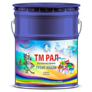 """Фото 6 - TM5005 Грунт-Эмаль """"ТМ РАЛ"""" уретано-алкидная 3 в 1 цвет RAL 5005 Сигнальный синий, антикоррозионная,  полуглянцевая для черных металлов, 20 кг """"Талантливый маляр""""."""
