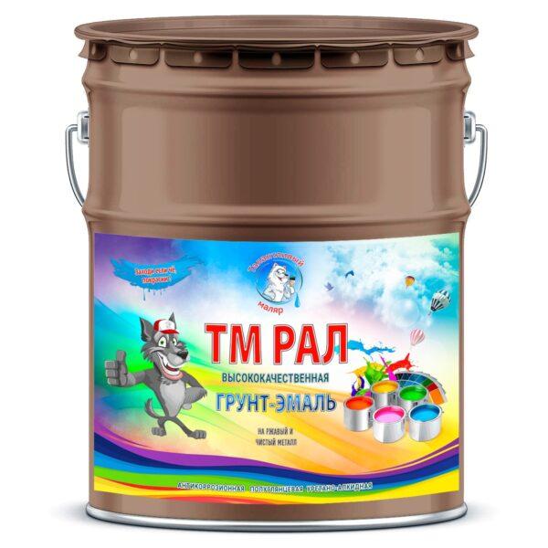 """Фото 1 - TM8028 Грунт-Эмаль """"ТМ РАЛ"""" уретано-алкидная 3 в 1 цвет RAL 8028 Терракотовый, антикоррозионная,  полуглянцевая для черных металлов, 20 кг """"Талантливый маляр""""."""