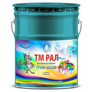 """Фото 20 - TM5021 Грунт-Эмаль """"ТМ РАЛ"""" уретано-алкидная 3 в 1 цвет RAL 5021 Водянисто-синий, антикоррозионная,  полуглянцевая для черных металлов, 20 кг """"Талантливый маляр""""."""