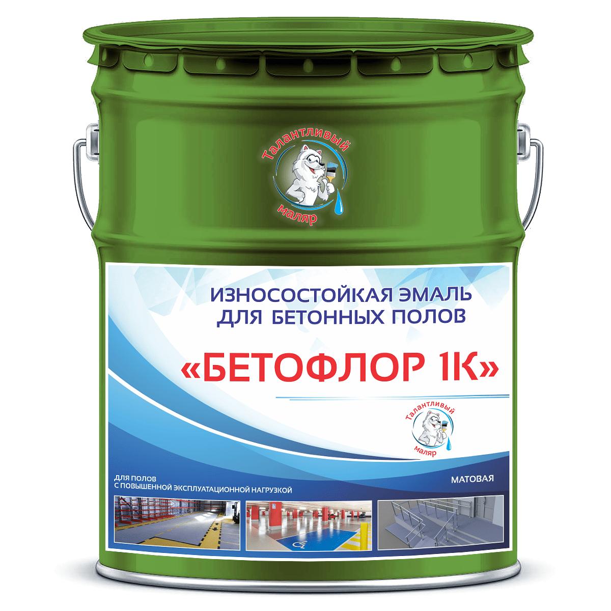 """Фото 11 - BF6010 Эмаль для бетонных полов """"Бетофлор"""" 1К цвет RAL 6010 Зеленая трава, матовая износостойкая, 25 кг """"Талантливый Маляр""""."""