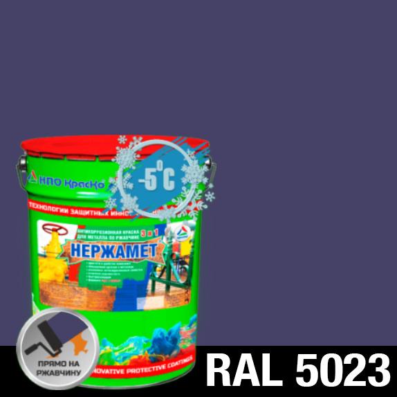 """Фото 1 - Краска Нержамет """"RAL 5023 Отдаленно-синий"""" антикоррозионная полуглянцевая для металла """"Вес - 20 кг"""" КрасКо."""