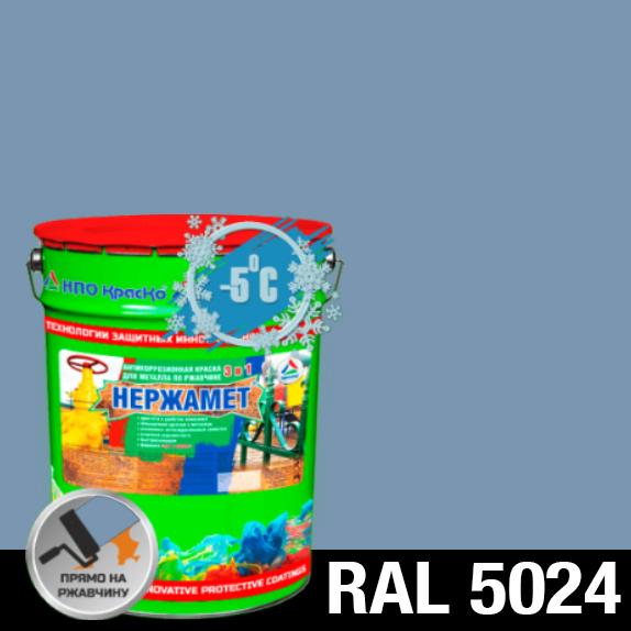 """Фото 1 - Краска Нержамет """"RAL 5024 Пастельно-синий"""" антикоррозионная полуглянцевая для металла """"Вес - 20 кг"""" КрасКо."""