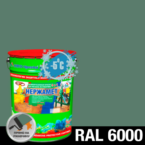 """Фото 1 - Краска Нержамет """"RAL 6000 Платиново-зеленый"""" антикоррозионная полуглянцевая для металла """"Вес - 20 кг"""" КрасКо."""