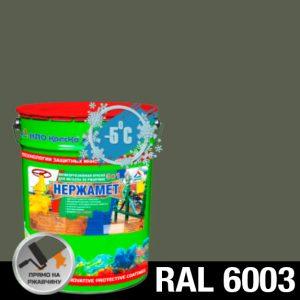 "Фото 4 - Краска ""Нержамет RAL 6003 Оливково-зеленый"" антикоррозионная полуглянцевая для металла ""КрасКо""."
