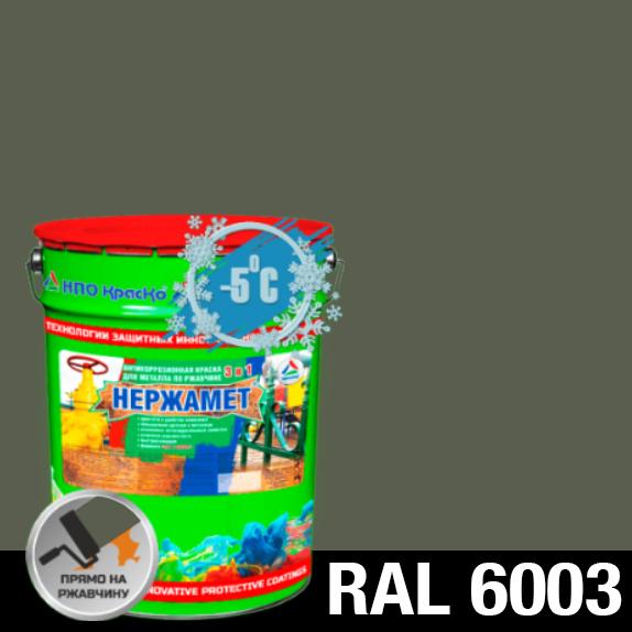 "Фото 1 - Краска ""Нержамет RAL 6003 Оливково-зеленый"" антикоррозионная полуглянцевая для металла ""КрасКо""."