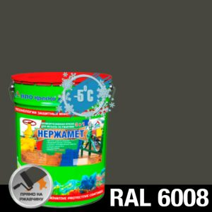 """Фото 9 - Краска """"Нержамет RAL 6008 Коричнево-зеленый"""" антикоррозионная полуглянцевая для металла """"КрасКо""""."""
