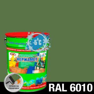 """Фото 11 - Краска """"Нержамет RAL 6010 Зеленая трава"""" антикоррозионная полуглянцевая для металла """"КрасКо""""."""