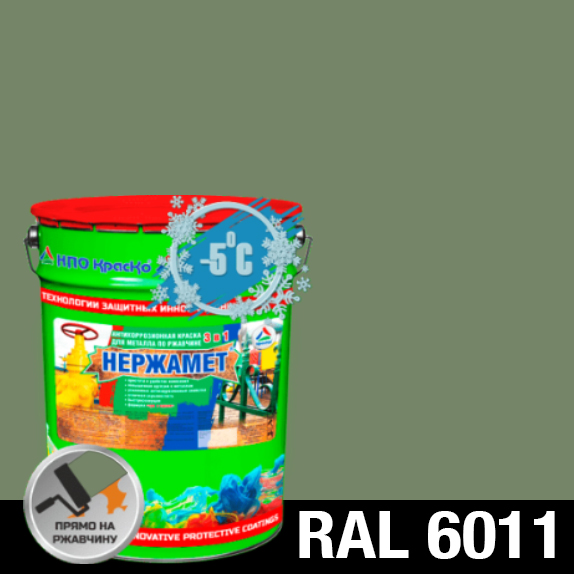 "Фото 1 - Краска ""Нержамет RAL 6011 Зеленая резеда"" антикоррозионная полуглянцевая для металла ""КрасКо""."