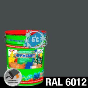 "Фото 13 - Краска ""Нержамет RAL 6012 Чёрно-зелёный"" антикоррозионная полуглянцевая для металла ""КрасКо""."