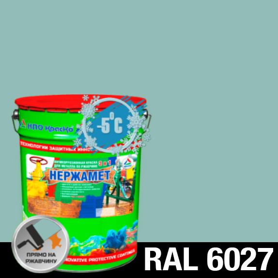 "Фото 1 - Краска ""Нержамет RAL 6027 Светло-зеленый"" антикоррозионная полуглянцевая для металла ""КрасКо""."
