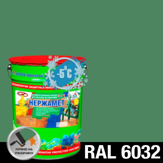 """Фото 1 - Краска Нержамет """"RAL 6032 Сигнальный зелёный"""" антикоррозионная полуглянцевая для металла """"Вес - 20 кг"""" КрасКо."""