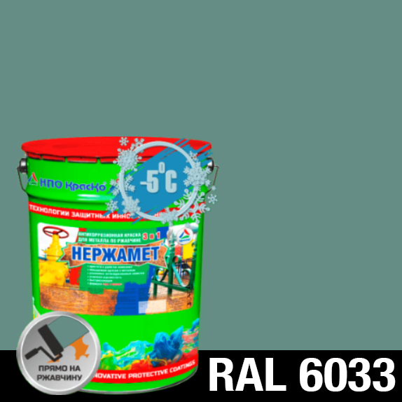 "Фото 1 - Краска Нержамет ""RAL 6033 Бирюзовая мята"" антикоррозионная полуглянцевая для металла ""Вес - 20 кг"" КрасКо."