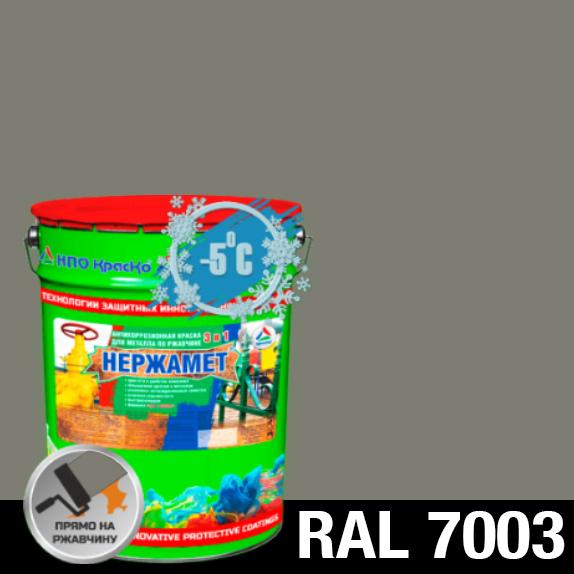 "Фото 1 - Краска Нержамет ""RAL 7003 Серый мох"" антикоррозионная полуглянцевая для металла ""Вес - 20 кг"" КрасКо."