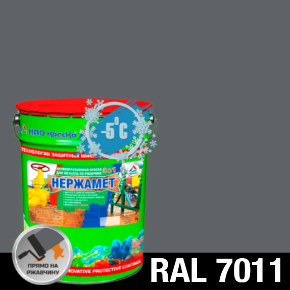 """Фото 1 - Краска Нержамет """"RAL 7011 Серый металл"""" антикоррозионная полуглянцевая для металла """"Вес - 20 кг"""" КрасКо."""