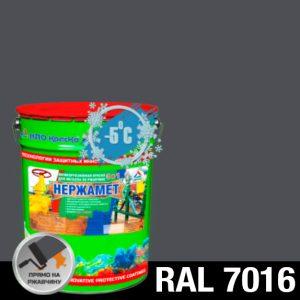 """Фото 15 - Краска """"Нержамет RAL 7016 Серый антрацит"""" антикоррозионная полуглянцевая для металла """"КрасКо"""" 17 кг."""