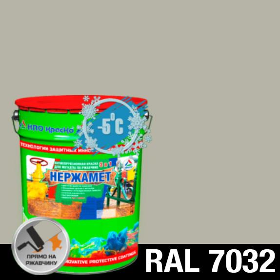 "Фото 1 - Краска Нержамет ""RAL 7032 Серая галька"" антикоррозионная полуглянцевая для металла ""Вес - 20 кг"" КрасКо."